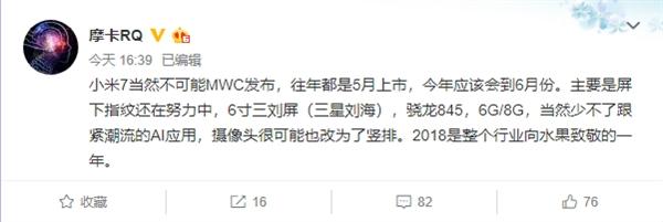 Kdy se dočkáme Xiaomi Mi 7? Prý později, než jsme čekali!