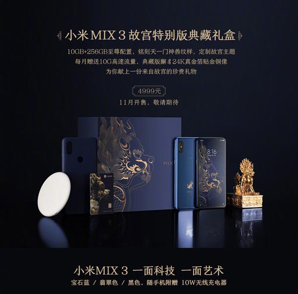 Cena Xiaomi Mi Mix 3 Forbidden City Edition je stanovena na 4999 čínských jüanů