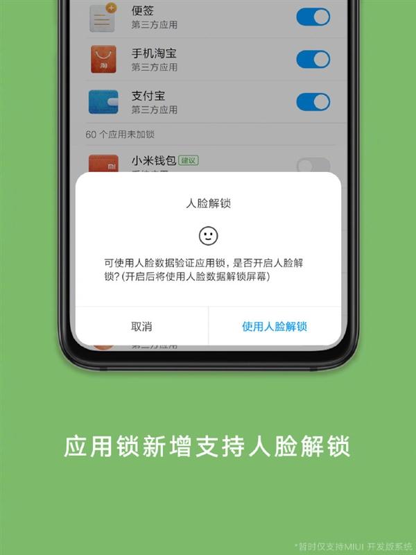 V novém MIUI půjde odemykat zamčené aplikace obličejem