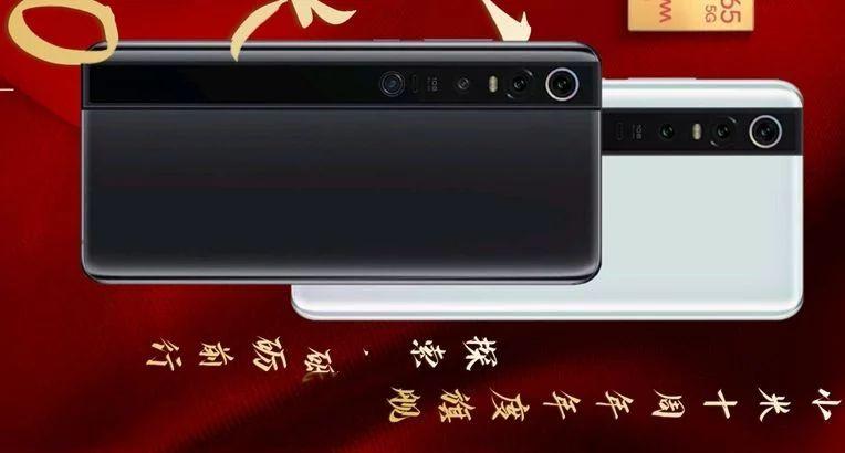 Telefon Xiaomi Mi 10 na údajném plakátu