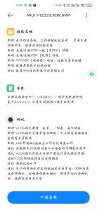 Novinky v MIUI 12.2